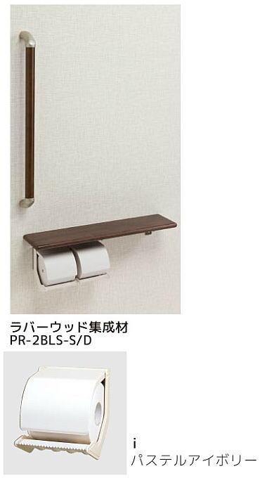 シマブン PR-2BLS-i/D ペーパーホルダーおくだけ 棚付紙巻器・手すり(φ32)タイプ