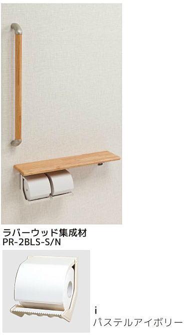 シマブン PR-2BLS-i/N ペーパーホルダーおくだけ 棚付紙巻器・手すり(φ32)タイプ