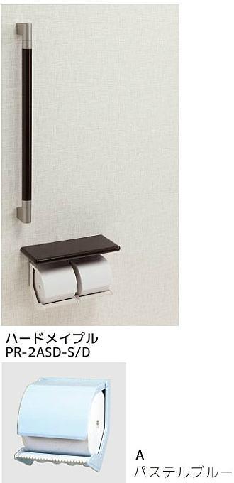 シマブン PR-2ASD-A/D ペーパーホルダーおくだけ 棚付紙巻器・手すり(φ32)タイプ