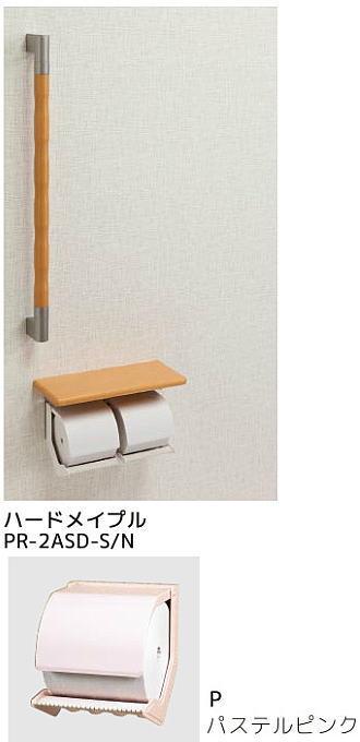 シマブン PR-2ASD-P/N ペーパーホルダーおくだけ 棚付紙巻器・手すり(φ32)タイプ