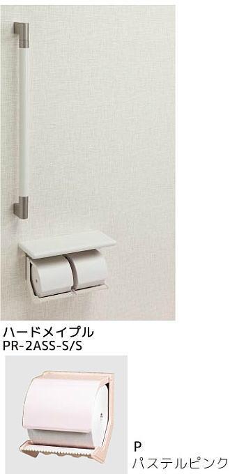 シマブン PR-2ASD-P/S ペーパーホルダーおくだけ 棚付紙巻器・手すり(φ32)タイプ