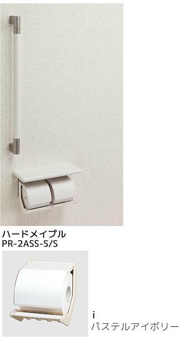 シマブン PR-2ASD-i/S ペーパーホルダーおくだけ 棚付紙巻器・手すり(φ32)タイプ