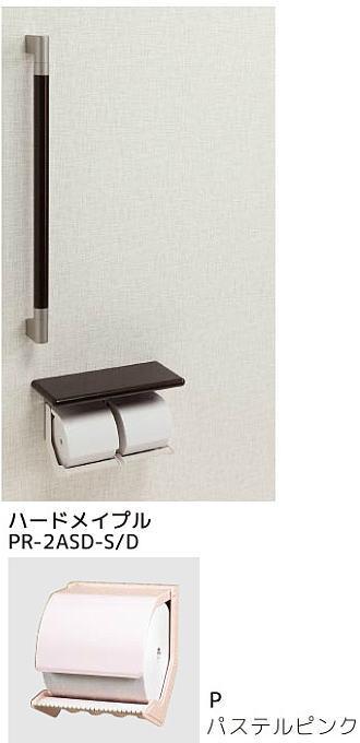 シマブン PR-2ASS-P/D ペーパーホルダーおくだけ 棚付紙巻器・手すり(φ32)タイプ