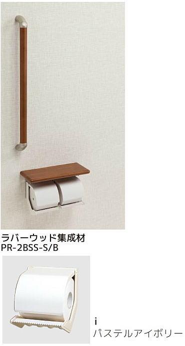 シマブン PR-2BSS-i/B ペーパーホルダーおくだけ 棚付紙巻器・手すり(φ32)タイプ