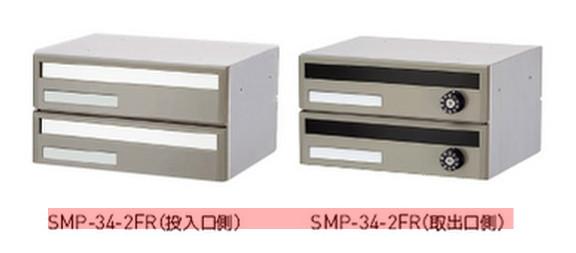 新協和 郵便受箱 郵便ポスト (横型・ダイヤル錠付)前入後出型 SMP-34-2FR 2戸用 神栄ホームクリエイト