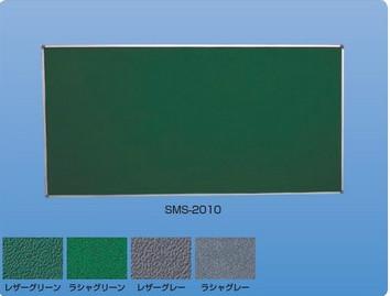 新協和 大型掲示板 SMS-2010 神栄ホームクリエイト ※