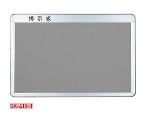 新協和 掲示板 SK-410-1 神栄ホームクリエイト ※