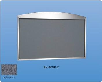 新協和 掲示板 (R型) SK-405R-Y/R-T 神栄ホームクリエイト