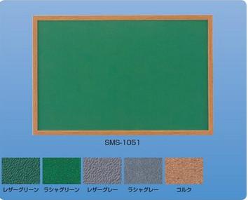 新協和 掲示板 コルク貼 SMS-1050 神栄ホームクリエイト