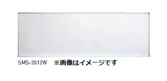 【初回限定】 新協和 大型掲示板(ホワイトボード) SMS-2010W SMS-2010W ※ 受注生産品 神栄ホームクリエイト 受注生産品 ※, 海田町:0b8e7465 --- statwagering.com
