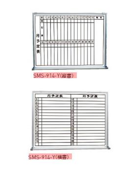新協和 行動予定掲示板(ホワイトボード) SMS-914-Y(縦書/横書) 神栄ホームクリエイト