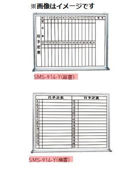 新協和 行動予定掲示板(ホワイトボード) SMS-915-Y(縦書/横書) 神栄ホームクリエイト ※