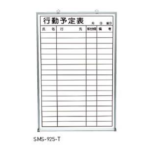 新協和 行動予定掲示板(ホワイトボード) SMS-925-T 神栄ホームクリエイト ※