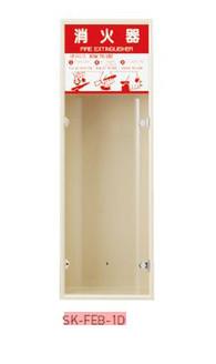 新協和 消火器格納庫 消火器ボックス  (全埋込型) SK-FEB-1D 神栄ホームクリエイト