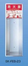 新協和 消火器格納庫 消火器ボックス  (全埋込型) SK-FEB-23 神栄ホームクリエイト
