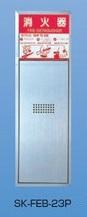 新協和 消火器格納庫 消火器ボックス  (全埋込型) SK-FEB-23P 神栄ホームクリエイト