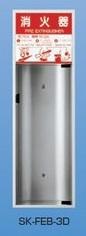 新協和 消火器格納庫 消火器ボックス  (全埋込型) SK-FEB-3D 神栄ホームクリエイト