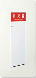 新協和 消火器格納庫 消火器ボックス  SK-FEB-61 神栄ホームクリエイト