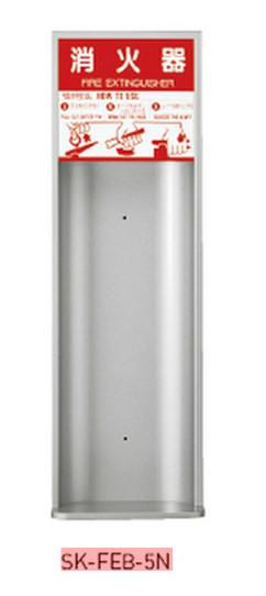 新協和 消火器格納庫 消火器ボックス  (半埋込型) SK-FEB-5N 神栄ホームクリエイト