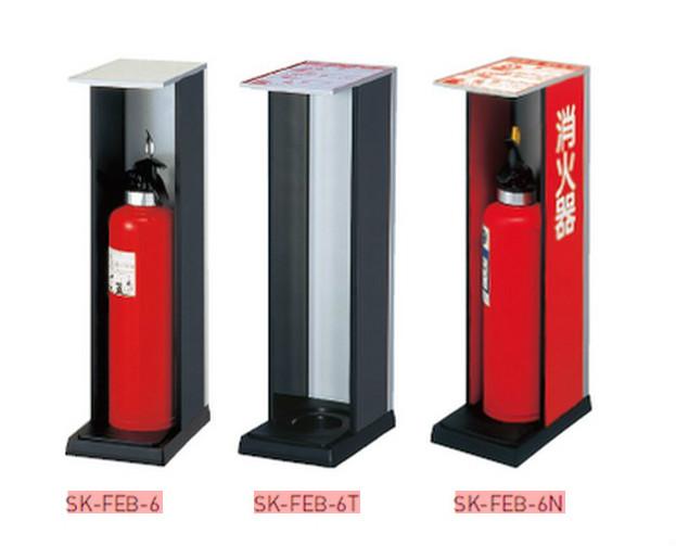 新協和 消火器格納庫 消火器ボックス  (据置型) SK-FEB-6/6T/6N 神栄ホームクリエイト