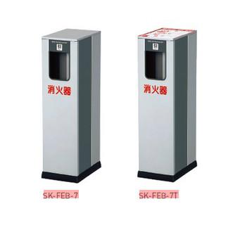 新協和 消火器格納庫 消火器ボックス  (据置型) SK-FEB-7/7T 神栄ホームクリエイト