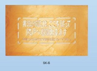 新協和 バルコニー避難ステッカー/避難器具ステッカー SK-6 神栄ホームクリエイト