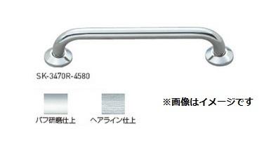 新協和 握りバー SK-3870R-6080 神栄ホームクリエイト