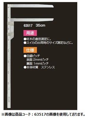 シンワ測定 63541 材木尺 ステン 60cm 表2mm・裏1mm目盛