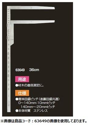 シンワ測定 63703 受注生産 材木尺 ステン 営林目盛 80cm