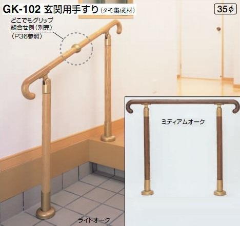 シロクマ 白熊印 室内用玄関手すり 手摺り GK-102 自立式 上がり框に L900mm H850mm