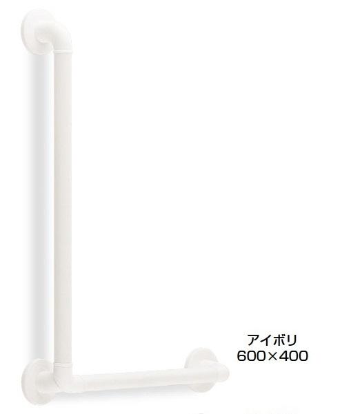 シロクマ 白熊印 室内用補助手すり L型手摺り ディンプル付き BR-281 L600×400mm アイボリー どこでも手すり