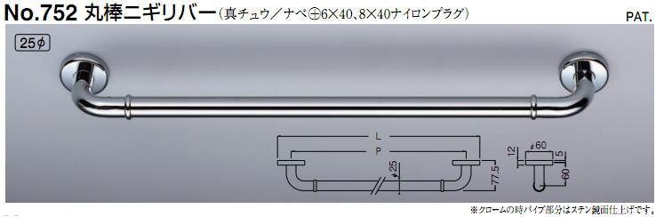 シロクマ 白熊印 室内、浴室用補助手すり I型手摺り No.752 φ25 L600mm 丸棒ニギリバー