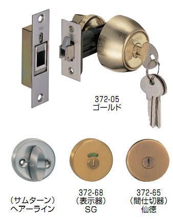 シロクマ 白熊印 引戸錠 チューブラ鎌錠 バックセット50mm (玄関錠) 各色 372-05