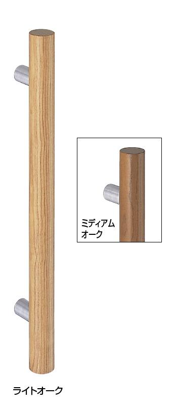 シロクマ 白熊印 ドアー取っ手 ドアハンドル No.222 両面用 L600mm 天然木丸型取手