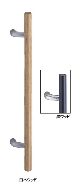 シロクマ 白熊印 ドアー取っ手 ドアハンドル No.217 両面用 L600mm ウッド丸型取手 白木ウッド