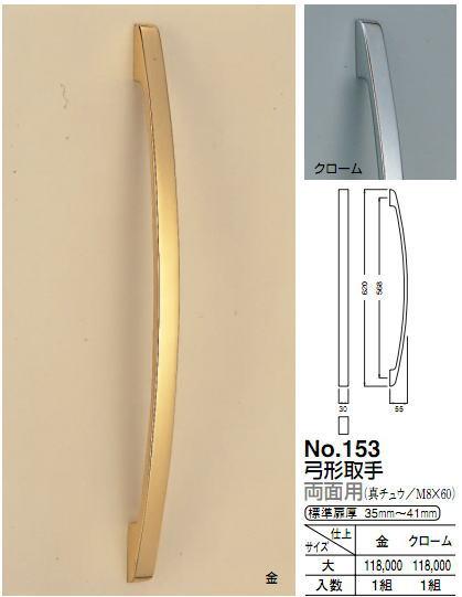 シロクマ 白熊印 ドアー取っ手 ドアハンドル No.153 両面用 弓形取手