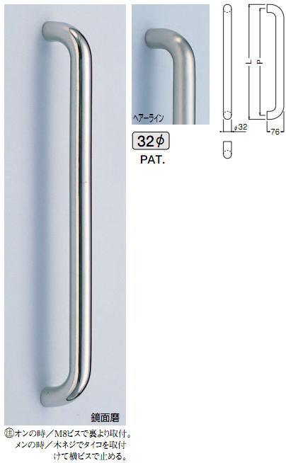 シロクマ 白熊印 ドアー取っ手 ドアハンドル No.166 両面用 L457mm ステン丸棒取手 φ32mm