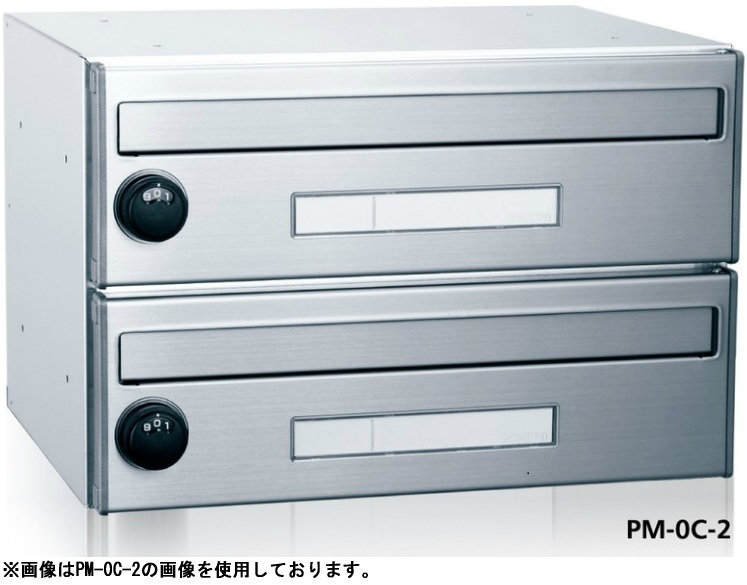 コーワソニア SONIA 受注生産 集合郵便受箱 PM-0D-2 1列2段 前入れ前出し