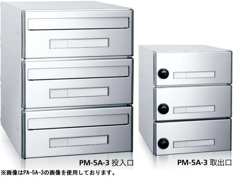 コーワソニア SONIA 受注生産 集合郵便受箱 PM-5C-3 1列3段 前入れ後出し