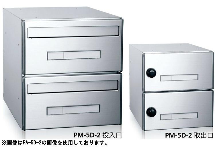 コーワソニア SONIA 受注生産 集合郵便受箱 PM-5F-3 1列3段 前入れ後出し