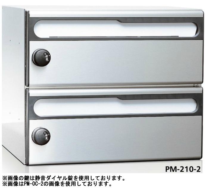 コーワソニア SONIA 集合郵便受箱 PM-210-3 塩ビシート貼仕様 1列3段 前入れ前出し, DreamGolf 6975bcc3