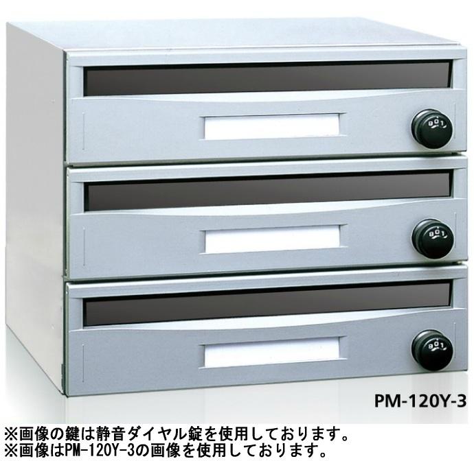 買い誠実 コーワソニア SONIA 集合郵便受箱 PM-120T(5列1段)/Y(1列5段)-5 前入れ前出し, ニワグン bbd1615e