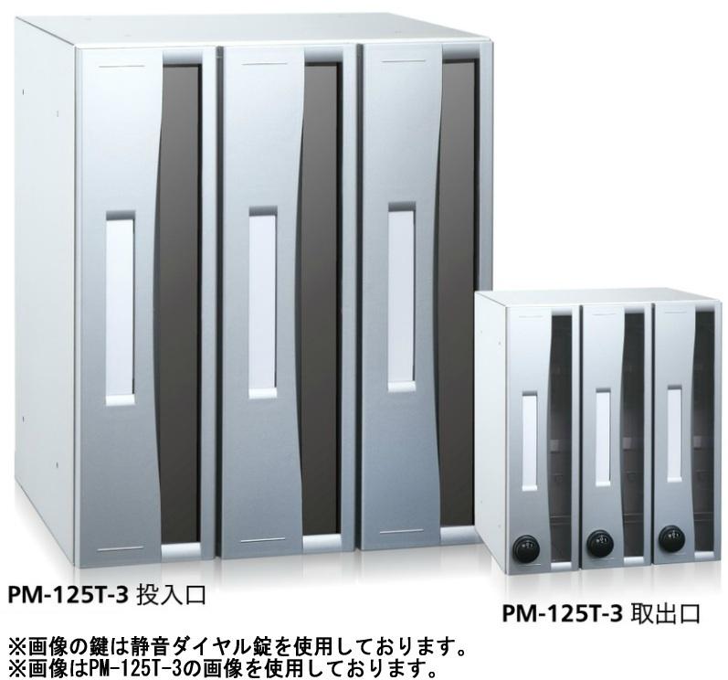 コーワソニア SONIA 集合郵便受箱 PM-125T(5列1段)/Y(1列5段)-5 前入れ後出し