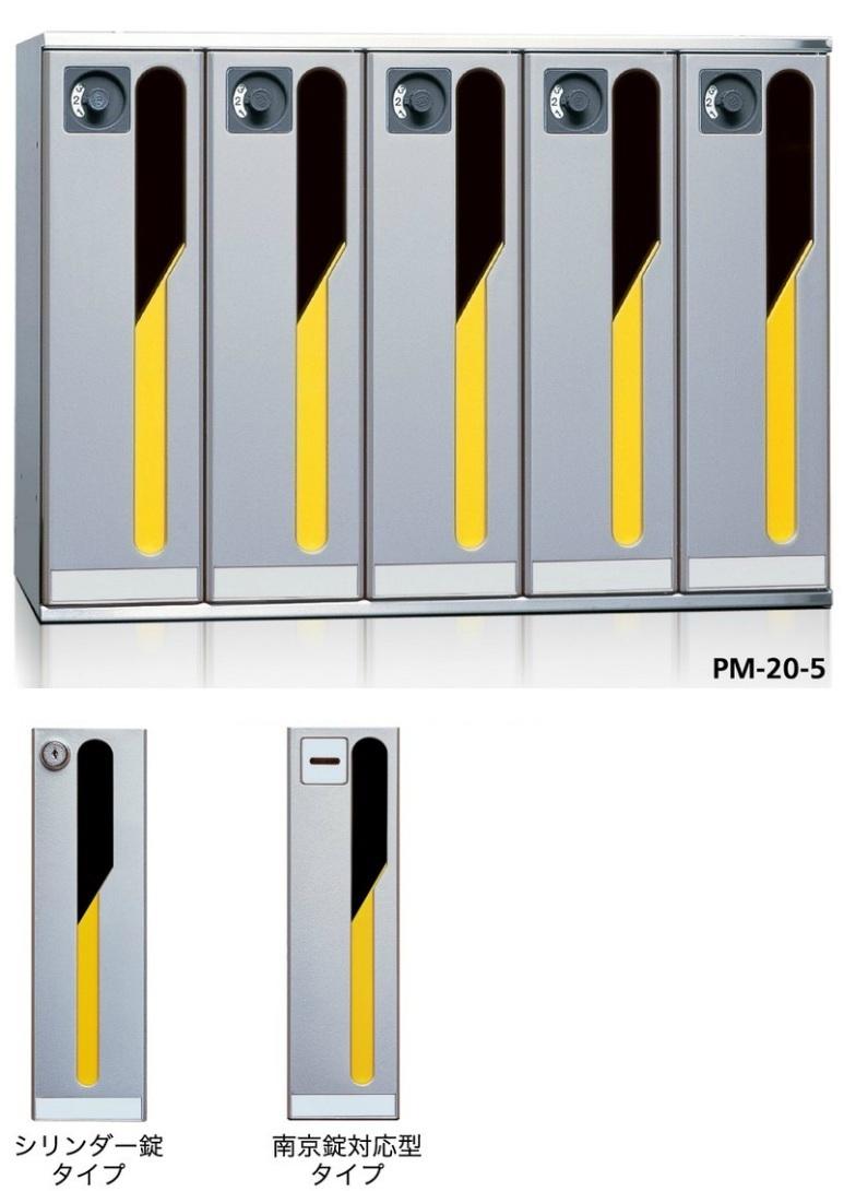 コーワソニア SONIA 集合郵便受箱 PM-20-5 シリンダー錠/南京錠対応型 前入れ前出し