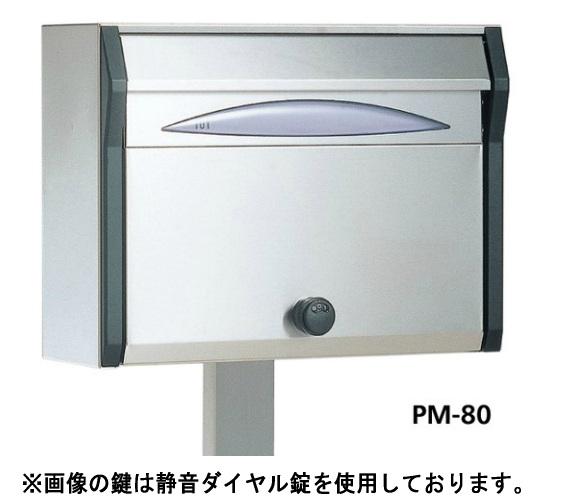 コーワソニア SONIA 集合郵便受箱 PM-80 前入れ前出し