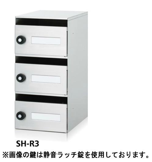 コーワソニア SONIA 集合郵便受箱 SH-R3 ダイヤル錠 1列3段 前入れ前出し