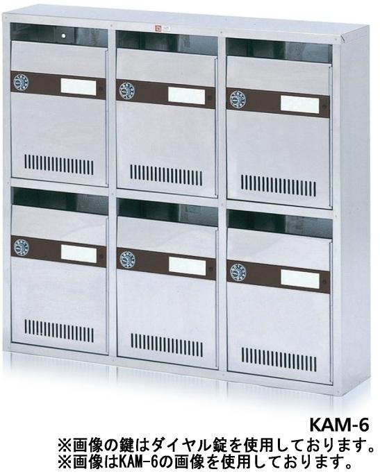 コーワソニア SONIA 集合郵便受箱 KAM-1 ダイヤル錠/シリンダー錠 前入れ前出し