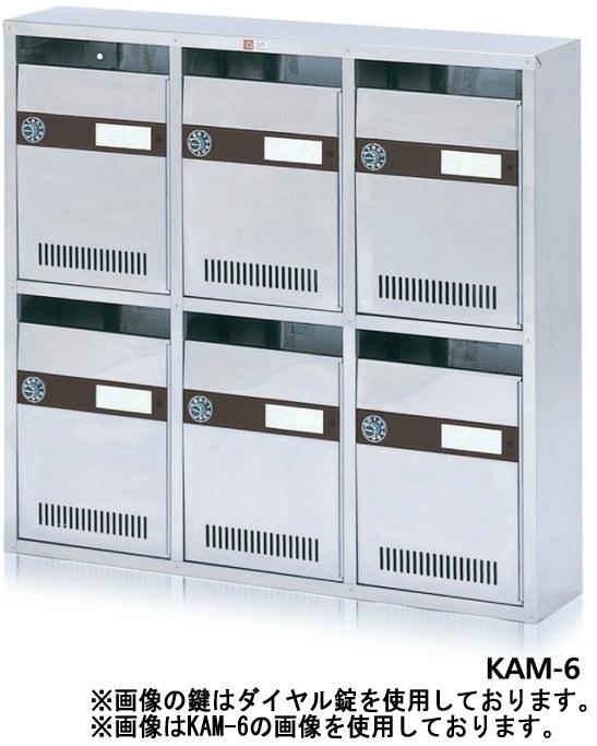 コーワソニア SONIA 集合郵便受箱 KAM-8 ダイヤル錠/シリンダー錠 4列2段