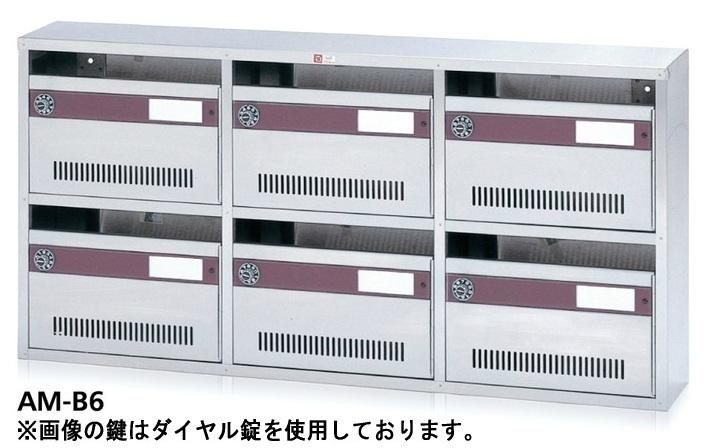 コーワソニア SONIA 集合郵便受箱 AM-B6 ラッチ錠 3列2段