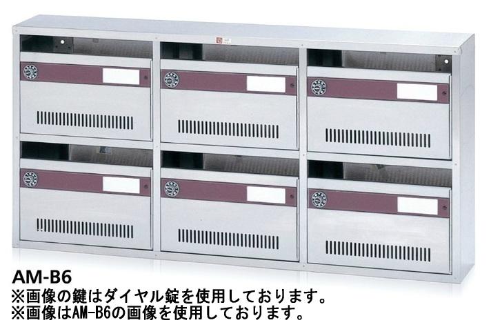 コーワソニア SONIA 集合郵便受箱 AM-B8 ダイヤル錠/シリンダー錠 4列2段